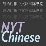 nyt chinese